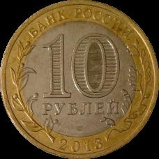"""10 рублей 2013 Белое движение """"Врангель П.Н"""" гравировка"""
