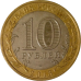 """10 рублей 2013 Белое движение """" Корнилов А.Г"""" гравировка"""