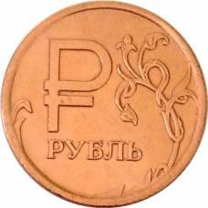 """1 рубль 2014 """"Графическое обозначение рубля в виде знака"""" В бронзе"""