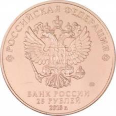 Набор из 3-х монет ЧМ в России по футболу FIFA (бронза). 25 рублей 2018