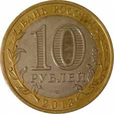 "Набор 10 рублевых монет ""Ордена"""