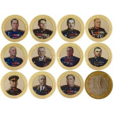 """Набор 10 рублевых монет """"Кавалеры ордена победы"""""""