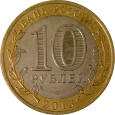 "10 рублей ""Благоверный Князь Борис """