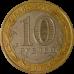 """10 рублей """"Священномученик Дионисий Агреопагит"""""""