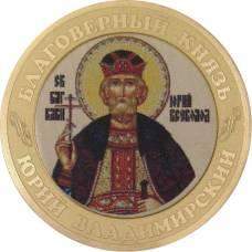 """10 рублей """"Благоверный Князь Юрий Владимирский"""""""
