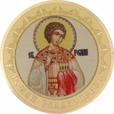 """10 рублей """"Роман Сладкопевец"""""""