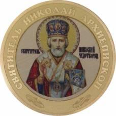 """10 рублей """"Святитель Николай Архиепископ"""""""