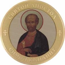 """10 рублей """"Святой Апостол Симон Кананит"""""""