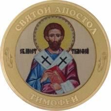 """10 рублей """"Святой Апостол Тимофей"""""""