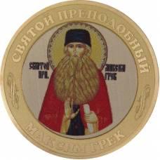 """10 рублей """"Святой Преподобный Максим Грек"""""""