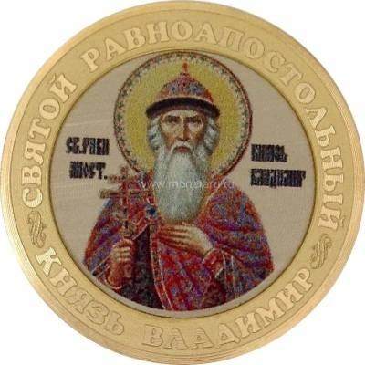 """10 рублей """"Святой Равноапостольный Князь Владимир"""""""