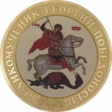 """10 рублей """"Великомученик Георгий Победоносец"""""""