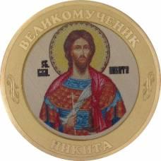 """10 рублей """"Великомученик Никита"""""""