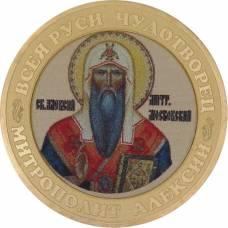 "10 рублей ""Всея Русси Чудотворец Митрополит Алексий"""