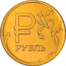 """1 рубль 2014 """"Графическое обозначение рубля в виде знака"""" В позолоте"""