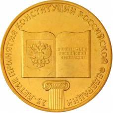 "25 рублей 2018 ""25-летие принятия Конституции РФ"" (позолота)"