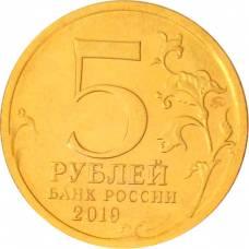 """5 рублей 2019 """"Крымский мост - позолота"""""""