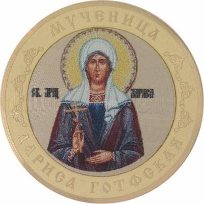 """Иконы на монетах, женские имена. """"Мученица Лариса Готфская"""""""