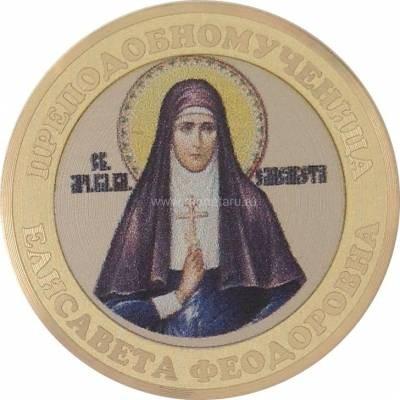 "Иконы на монетах, женские имена. ""Преподобномученица Елисавета Феодоровна"""