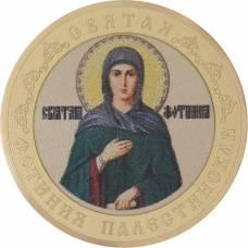 """Иконы на монетах, женские имена. """"Святая Фотиния Палестинская"""""""
