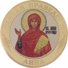"""Иконы на монетах, женские имена. """"Святая Праведная Анна"""""""