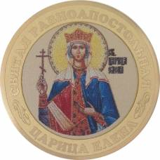 "Иконы на монетах, женские имена. ""Святая Равноапостольная Царица Елена"""