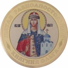 """Иконы на монетах, женские имена. """"Святая Равноапостольная Княгиня Ольга"""""""