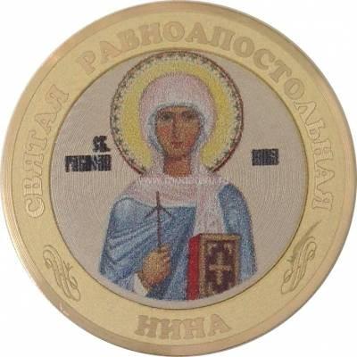 """Иконы на монетах, женские имена. """"Святая Равноапостольная Нина"""""""