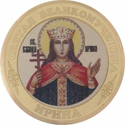 """Иконы на монетах, женские имена. """"Святая Великомученица Ирина"""""""