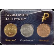 Визитка с монетами 1 рубль 2014  Графическое обозначение рубля (Обычный, позолота, бронза)