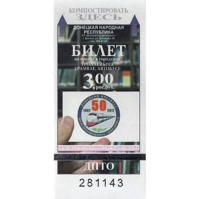 50 лет Донецкому институту ж/д транспорта. Донецк, апрель 2018