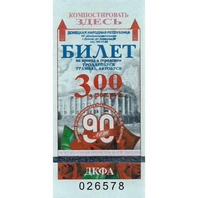 К 90-летию Библиотеки Крупской. Донецк, ноябрь 2016