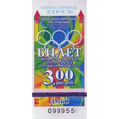 Олимпиада-2016. Донецк, август 2016