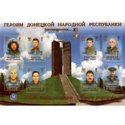 """Марки блок """"Герои Донецкой Народной Республики"""""""