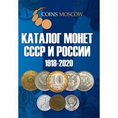 Каталог монет СССР и России 1918-2020