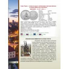 Книга «40 побед, 40 монет» С.В. Кочетков