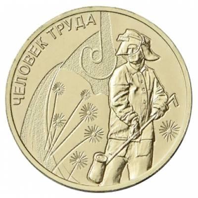 10 рублей 2020 Работник металлургической промышленности.