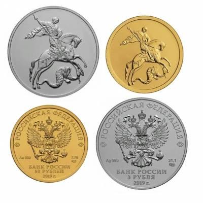 монета георгий победоносец купить в банке москве