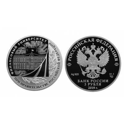 """Серебряная монета 3 рубля """"100-летие Финансового университе"""