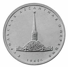 5 рублей 2020 г. «Памятная монета, посвященная Курильской десант